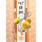 送料無料 出産祝い 結婚祝い 快気祝い 法事などにおすすめカタログギフト 心日和(和風)3,024円コース