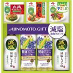 お歳暮おすすめギフト 味の素 減塩調味料ギフト(SA-30J)**