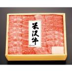 送料無料 お中元人気ギフト 米沢牛黄木 米沢牛バラ焼肉用(YBY80)(メーカー直送品・冷凍便)**