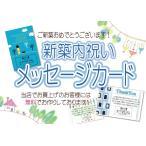 無料 新築内祝い用メッセージカード (当店でお買上のお客様限定)商品購入数分のみ