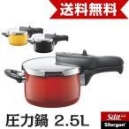 シリット・シラルガン 圧力鍋 シコマチックTプラス 2.5L 日本正規品