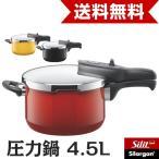 シリット・シラルガン 圧力鍋 シコマチックTプラス 4.5L 日本正規品