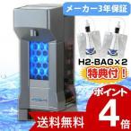 電解飽和水素水生成器 アキュエラブルー ポイント4倍・メーカー3年保証 特典付き (分割払い可)