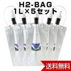 水素水用真空保存容器 H2-BAG  1L 5個セット