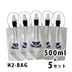 水素水用真空保存容器 H2-BAG 500ml 5個セット