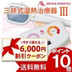 三井式温熱治療器III (6000円割引クーポン) (送料無料) (ポイント10倍)
