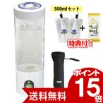 水素水生成器 MyShintousuiBottle-Q(My神透水ボトル)H2-BAG 500ml×2個&レビューを書いて500ml交換用プレゼント