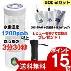 水素水生成器 MyShintousuiBottle-Q(My神透水ボトル) 500mlセット(H2-BAG・交換用・保冷バッグ)&レビューを書いて500ml交換用プレゼント