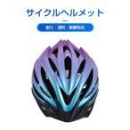 ヘルメット サイクルヘルメット 自転車 軽量 耐久 通気 ロードバイク サイクリング サイクル ヘルメット 大人 子供 メンズ レディース 大人用 登山 キックボード