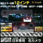 ドライブレコーダー 32Gカード付 GPS搭載  1440P超高画質 前後2カメラ  11.66インチ  ミラー型 タッチパネル WDR 駐車監視 動体検知 緊急録画