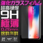 クーポン ランキング1位常連 for iPhoneX for iPhone Xs XR XsMax スマホ 強化ガラスフィルム 9H硬度 0.26mm 液晶保護