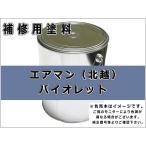 補修塗料缶 エアマン バイオレット 4L缶 ラッカー 北越