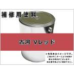 補修塗料 古河ユニック Vレッド 3.7L缶