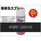 【補修スプレー 農業機械用】 クボタ ブラック 黒-1号