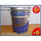 【作動油】 コスモハイドロ AW46 *20L缶