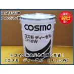 【コマツ系作動油】 コスモCF10W ディーゼルオイル *20L缶