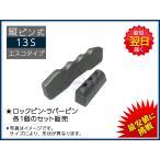13S ロックピン (止めピン)& ラバーピン セット  縦ピン エスコタイプ 新品 社外品