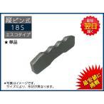 18S ロックピン (止めピン) 縦ピン 単品 エスコタイプ 新品 社外品