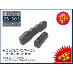 25−30S ロックピン (止めピン)& ラバーピン セット  縦ピン エスコタイプ 新品 社外品