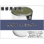 補修塗料 タダノ ラベンダー 3.7L缶