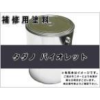 補修塗料 タダノ バイオレット 3.7L缶