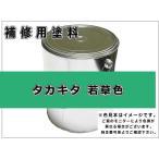 補修塗料缶 タカキタ 若草色 4L缶 ラッカー 作業機