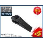 【ボルト式】 ツース(爪・ポイント) コマツ PC10/PC20 ヤンマー SV13/Vio10 など 専用