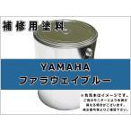 補修塗料缶 ヤマハ ファラウェイブルー 16L缶 ラッカー 除雪機用