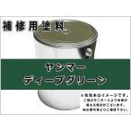 補修塗料缶 ヤンマー ディープグリーン 16L缶