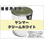 補修塗料缶 ヤンマー クリームホワイト 16L缶 ラッカー 農業機械用