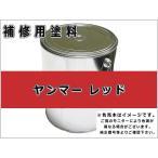 補修塗料缶 ヤンマー レッド 16L缶 ラッカー 農業機械用