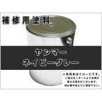 補修塗料缶 ヤンマー ネイビーグレー 4L缶