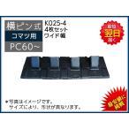 【新品】 K025 横ピン ツース盤(平爪) 4枚セット ワイド幅 コマツ PC60-PC78 など専用