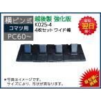 【新品】 K025 横ピン ツース盤(平爪) 4枚セット ワイド幅 コマツ PC60-PC78 など専用 【強化版】 *越後製