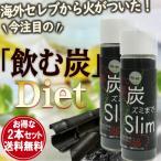 ショッピングダイエット 炭ズミまでSlim 2個セット チャコールクレンズ ダイエット 送料無料