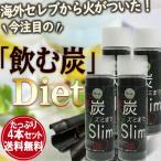 ショッピングダイエット 炭ズミまでSlim 4個セット チャコールクレンズ ダイエット 送料無料