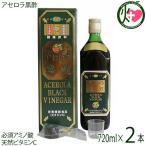 アセロラ黒酢 720ml×2本 条件付き送料無料 飲むお酢