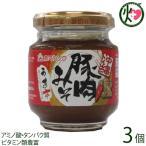 沖縄豚肉みそ うま辛 140g×3個 赤マルソウ 沖縄 土産 調味料 肉味噌 おにぎり サバの味噌煮 野菜スティック アミノ酸 タンパク質 ビタミン 送料無料