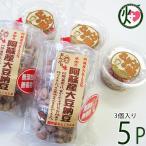 阿蘇産 大豆納豆 30g×3個×5P 阿蘇おふくろ工房 熊本県 阿蘇 美味しい 大粒 納豆 イソフラボン 発酵食品 無添加 無着色  条件付き送料無料