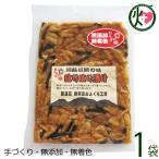 はりはり漬け 100g×1袋 阿蘇おふくろ工房 熊本県 菊池産の冬季収穫大根を使用 阿蘇の昔ながらの漬け 無添加 無着色  条件付き送料無料
