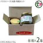こだわりのバジルソース 丸瓶 130g・角瓶140g ×各1瓶×2箱basil.sc 大阪 人気 無添加 手作り 調味料 パスタやイタリアンにぴったり 条件付き送料無料