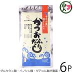 手火山造り 鮭ぶし入りかつおふりだし 88g (8.8g×10P)×6袋 美味香 北海道 人気 だしパック 人工甘味料・着色料不使用 送料無料