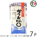 手火山造り 鮭ぶし入りかつおふりだし 88g (8.8g×10P)×7袋 美味香 北海道 人気 だしパック 人工甘味料・着色料不使用 送料無料