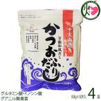 手火山造り 鮭ぶし入りかつおふりだし 440g (8.8g×50P)×4袋 美味香 北海道 人気 だしパック 人工甘味料・着色料不使用 送料無料