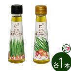 糸島ねぎ農家が作る濃厚ねぎ油と旨味ふりかけ油 95g×各1本 スーパーフード 送料無料 オイル 福岡 土産 人気