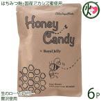 ギフト Honey Candy ローヤルゼリー 70g×6P カルナ 国産アカシア蜜・生ローヤルゼリー使用 着色料・香料不使用 手作りあめ はちみつ飴 あめ玉 送料無料