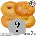 お菓子ベーグル 5種×各2個セット 沖縄 土産 貴重  送料無料