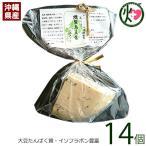 燻製 島豆腐 ハーブ 80g×14個 美ら燻 沖縄 土産 人気 島豆腐 チーズのような濃厚さ ワインやお酒のおつまみに 高たんぱく イソフラボン豊富 条件付き送料無料