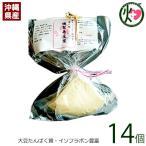 燻製 島豆腐 プレーン 80g×14個 美ら燻 沖縄 土産 人気 島豆腐 チーズのような濃厚さ ワインやお酒のおつまみに 高たんぱく イソフラボン豊富 条件付き送料無料