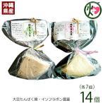 燻製 島豆腐 プレーン & ハーブ×各7個 美ら燻 沖縄 チーズのような濃厚さ ワインやお酒のおつまみに 高たんぱく イソフラボン豊富 条件付き送料無料